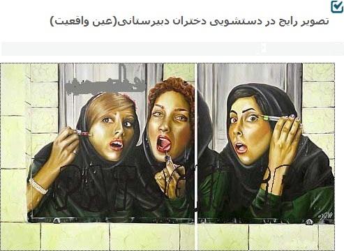 عکس دختران دبیرستانی ایرانی